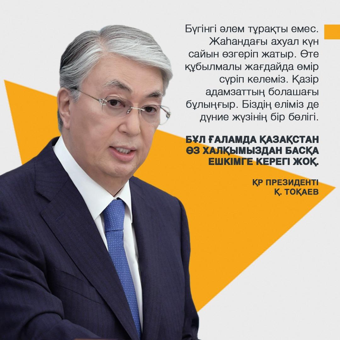 Қазақстан Президенті Қасым-Жомарт Тоқаевтың Үндеуі